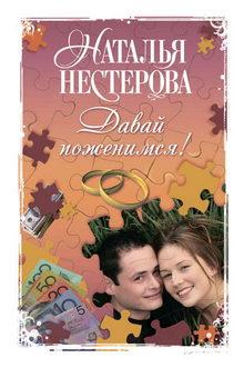 роман Давай поженимся! (сборник)