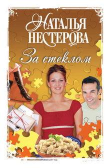 роман За стеклом (сборник)