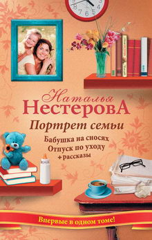 роман Портрет семьи (сборник)
