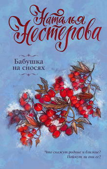 книга Бабушка на сносях