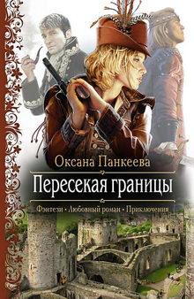 оксана панкеева хроники странного королевства все книги по порядку