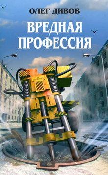 дивов олег игоревич книги по сериям