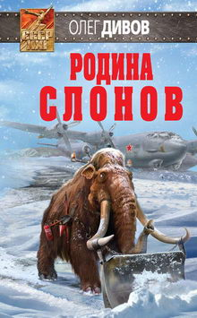книга Родина слонов