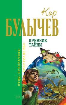 книги кира булычева список