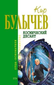 книга Космический десант (сборник)