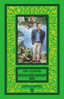 роман Перпендикулярный мир (сборник)