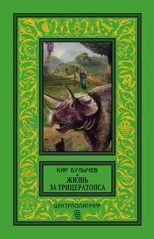 роман Жизнь за трицератопса (сборник)