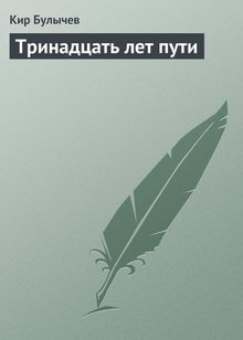 роман Тринадцать лет пути