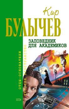 книга Заповедник для академиков