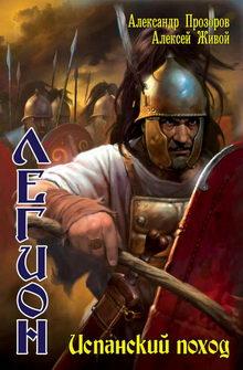 книга Испанский поход