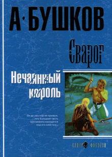 бушков сварог порядок чтения книг
