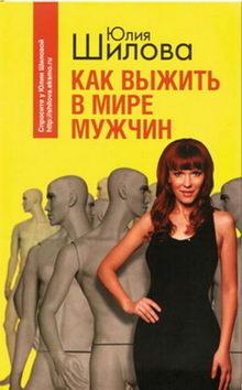 книга Как выжить в мире мужчин