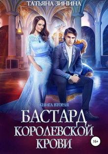 книга Бастард королевской крови. Книга 2