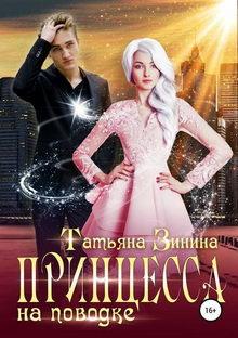 роман Принцесса на поводке