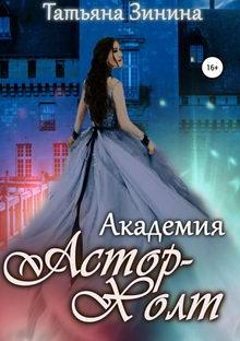 книга Академия Астор-Холт