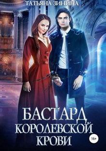 книга Бастард королевской крови