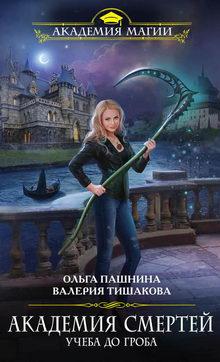 валерия тишакова все книги по сериям