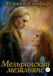 книга Мельранский мезальянс