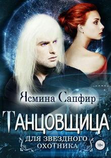 роман Танцовщица для звездного охотника