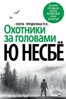 роман Охотники за головами