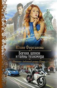 книга Богиня, шпион и тайны техномира