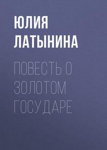 книги юлии латыниной список