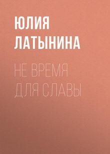 книга Не время для славы
