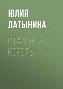 роман Стальной король