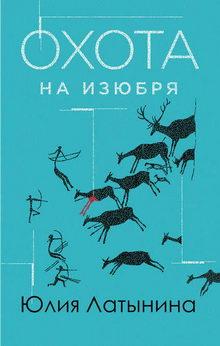 роман Охота на изюбря