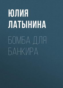 роман Бомба для банкира