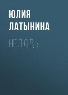 книга Нелюдь