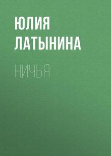 книга Ничья