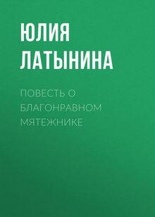 книга Повесть о благонравном мятежнике