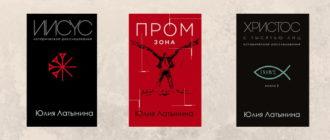 книги юлии латыниной