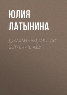книга Джаханнам, или До встречи в Аду