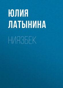 книга Ниязбек