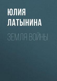книга Земля войны