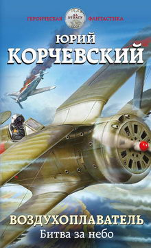 книга Воздухоплаватель. Битва за небо