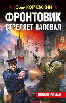 роман Фронтовик стреляет наповал
