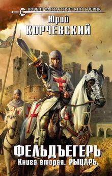 книга Рыцарь