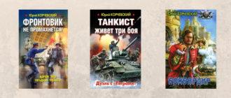 юрий корчевский книги