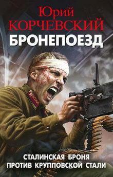 книга Бронепоезд. Сталинская броня против крупповской стали