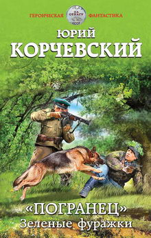 книга «Погранец». Зеленые фуражки