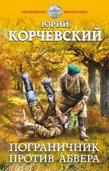 роман Пограничник против Абвера