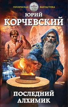роман Последний алхимик
