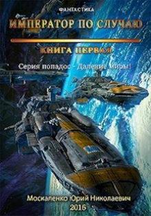 юрий москаленко все книги по сериям