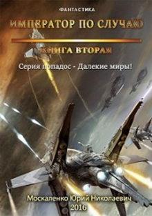 юрий москаленко малыш гури цикл из 7 книг