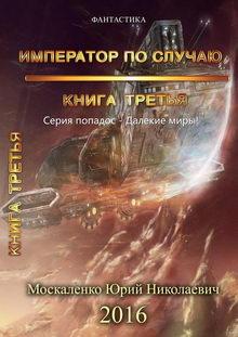 москаленко юрий император по случаю все книги