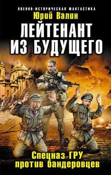книга Лейтенант из будущего. Спецназ ГРУ против бандеровцев