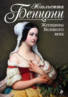 книга Женщины Великого века